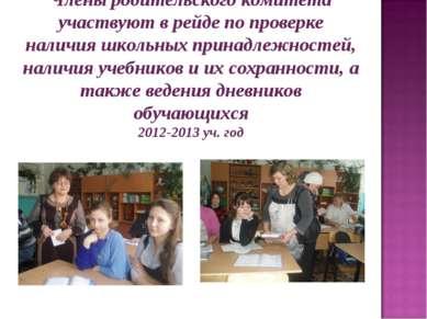 Члены родительского комитета участвуют в рейде по проверке наличия школьных п...