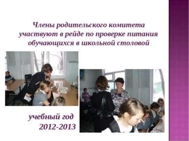 Члены родительского комитета участвуют в рейде по проверке питания обучающихс...
