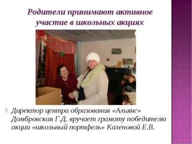Директор центра образования «Альянс» Домбровская Г.Д. вручает грамоту победит...