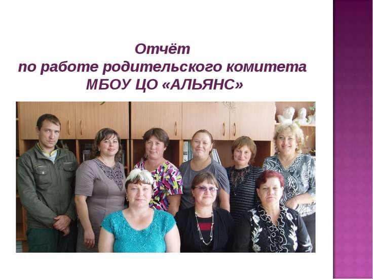 Отчёт по работе родительского комитета МБОУ ЦО «АЛЬЯНС»