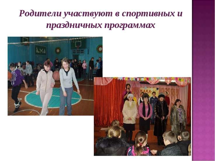 Родители участвуют в спортивных и праздничных программах