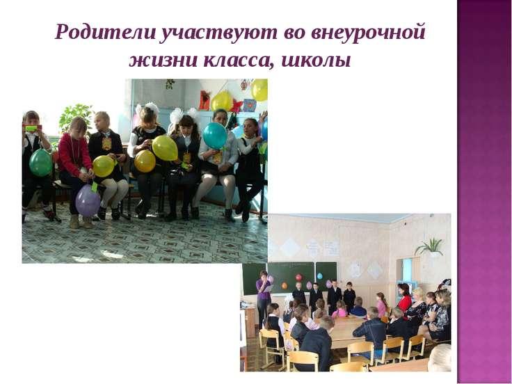 Родители участвуют во внеурочной жизни класса, школы