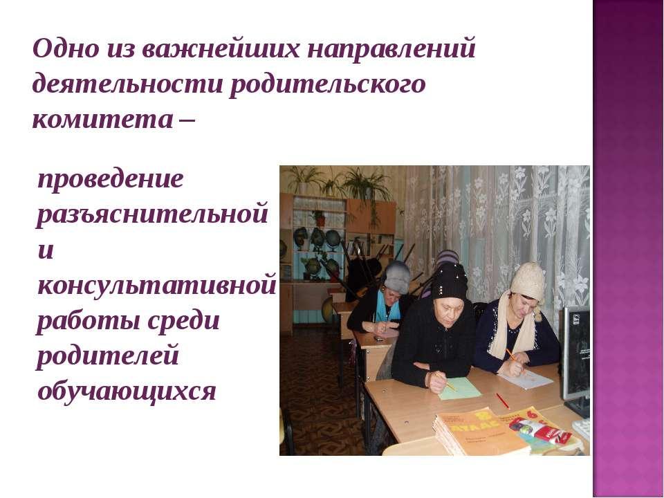 проведение разъяснительной и консультативной работы среди родителей обучающих...