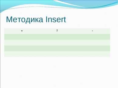 Методика Insert + ? -