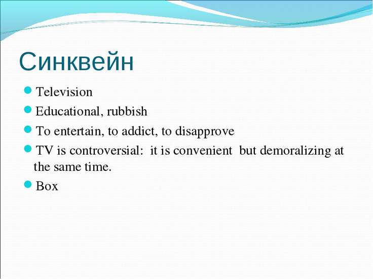 Синквейн Television Educational, rubbish To entertain, to addict, to disappro...