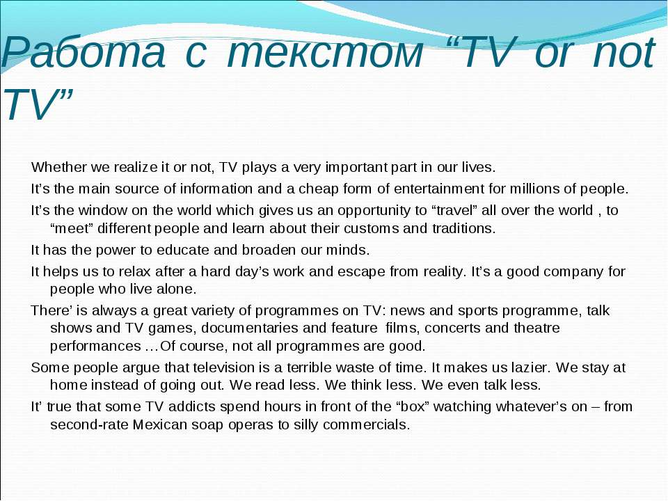 "Работа с текстом ""TV or not TV"" Whether we realize it or not, TV plays a very..."