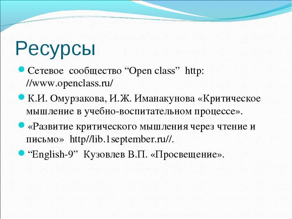 """Ресурсы Сетевое сообщество """"Open class"""" http: //www.openclass.ru/ К.И. Омурза..."""