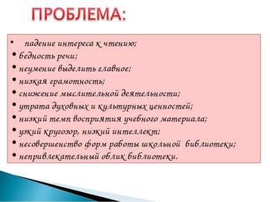 падение интереса к чтению; бедность речи; неумение выделить главное; низкая г...