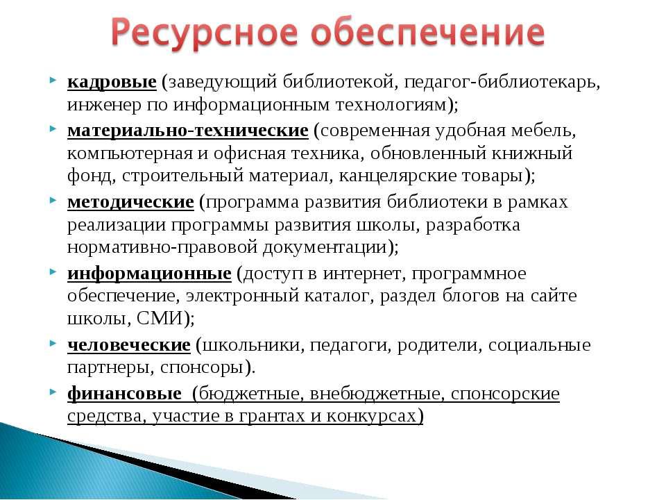 кадровые (заведующий библиотекой, педагог-библиотекарь, инженер по информацио...