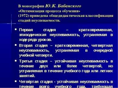В монографии Ю.К. Бабанского «Оптимизация процесса обучения» (1972) приведена...