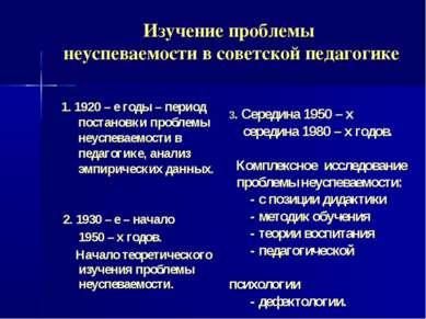 1. 1920 – е годы – период постановки проблемы неуспеваемости в педагогике, ан...