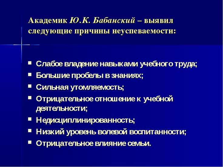 Академик Ю.К. Бабанский – выявил следующие причины неуспеваемости: Слабое вла...