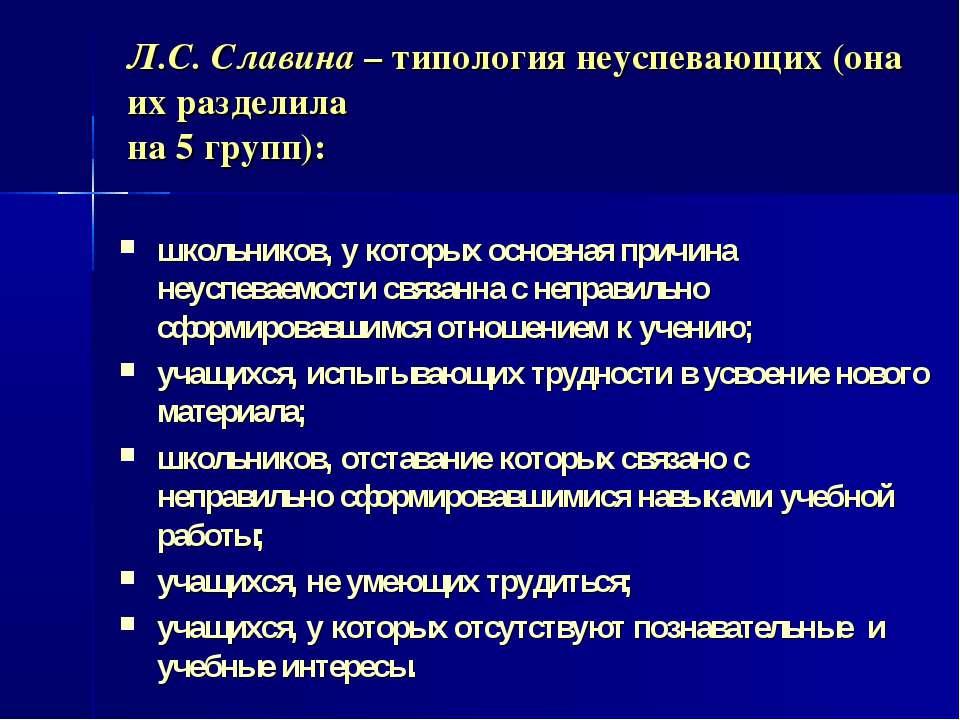 Л.С. Славина – типология неуспевающих (она их разделила на 5 групп): школьник...