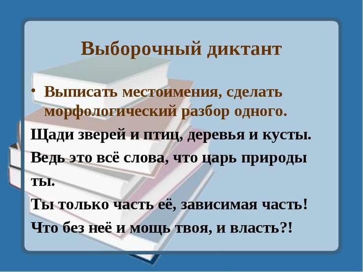 Выборочный диктант Выписать местоимения, сделать морфологический разбор одног...