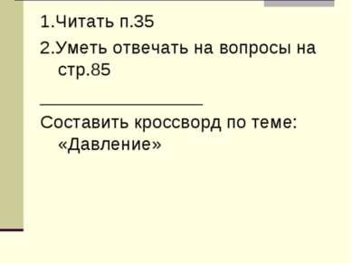 6.Задание на дом: 1.Читать п.35 2.Уметь отвечать на вопросы на стр.85 _______...