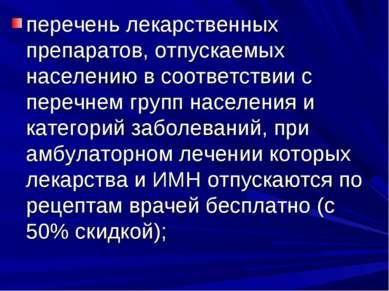 перечень лекарственных препаратов, отпускаемых населению в соответствии с пер...
