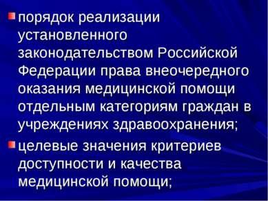 порядок реализации установленного законодательством Российской Федерации прав...
