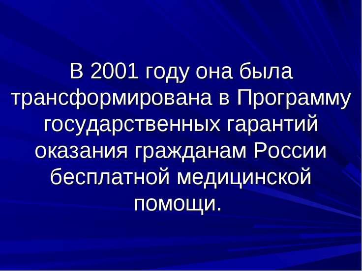 В 2001 году она была трансформирована в Программу государственных гарантий ок...