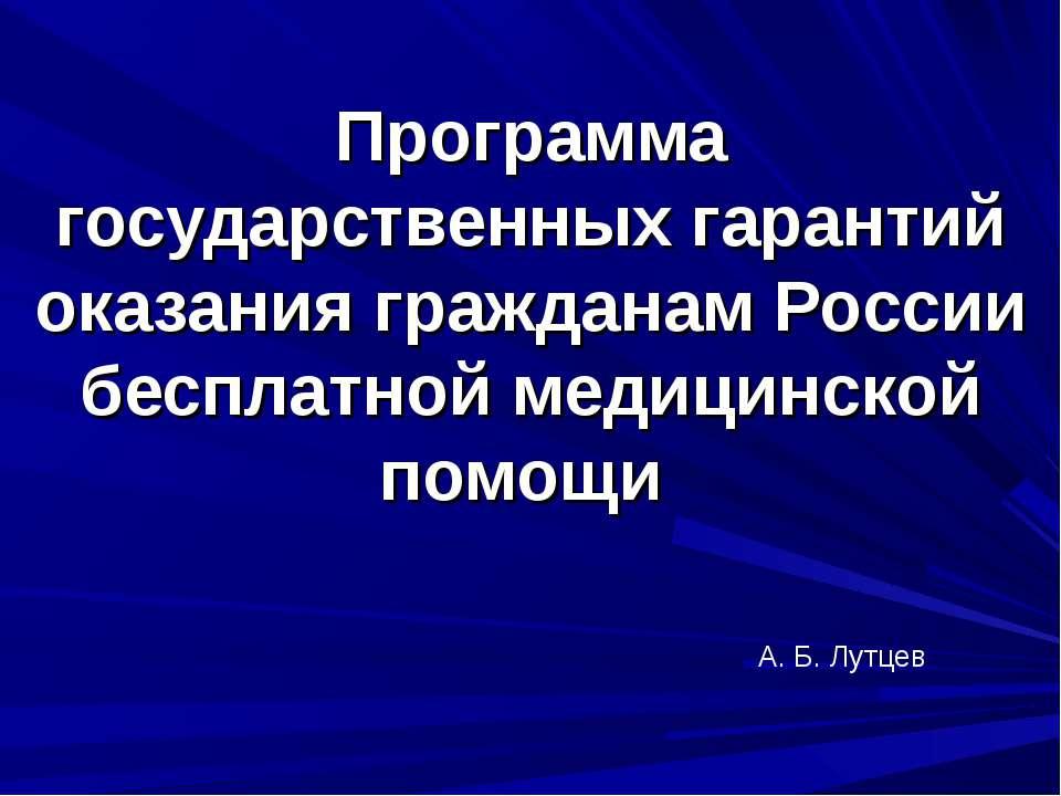 Программа государственных гарантий оказания гражданам России бесплатной медиц...