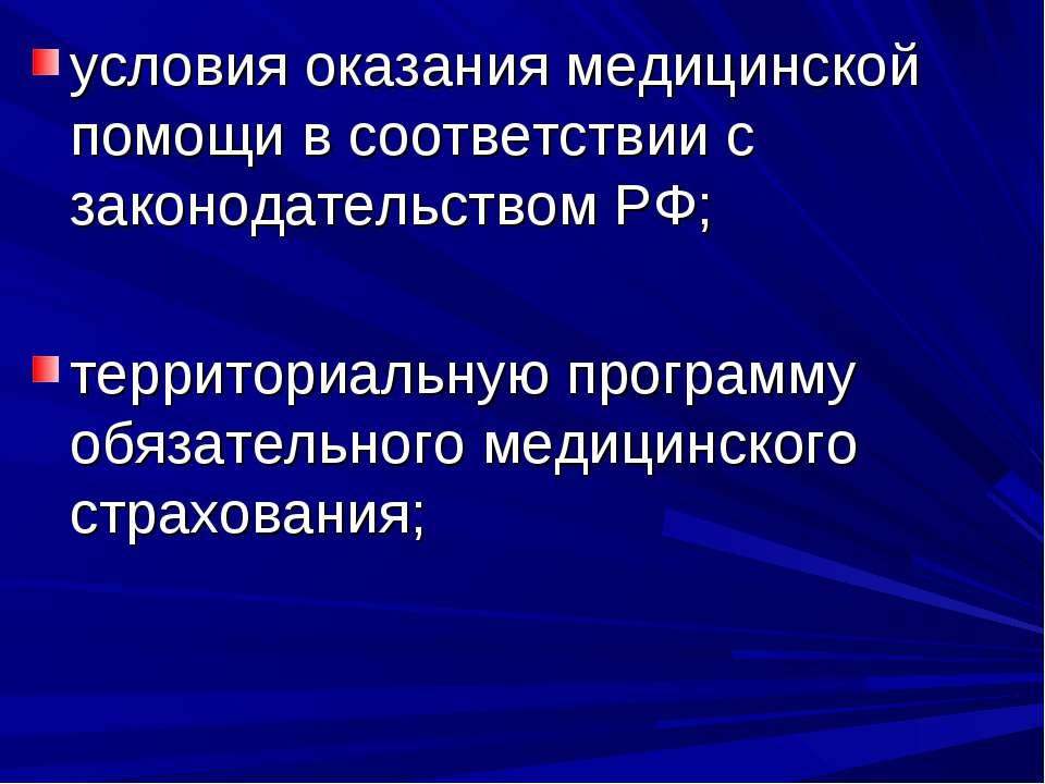 условия оказания медицинской помощи в соответствии с законодательством РФ; те...