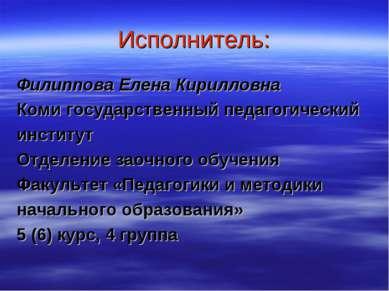 Исполнитель: Филиппова Елена Кирилловна Коми государственный педагогический и...