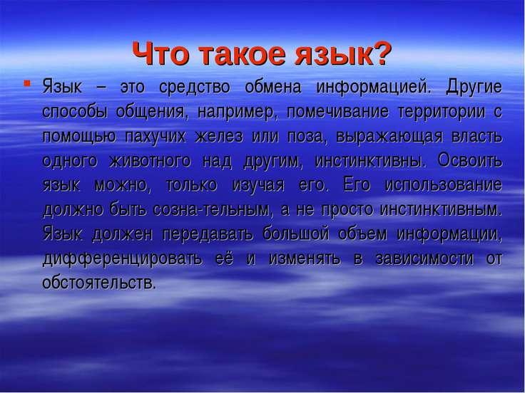 Что такое язык? Язык – это средство обмена информацией. Другие способы общени...