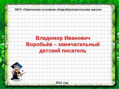 Владимир Иванович Воробьёв – замечательный детский писатель МОУ «Юрическая ос...