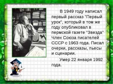 """В 1949 году написал первый рассказ """"Первый урок"""", который в том же году опубл..."""