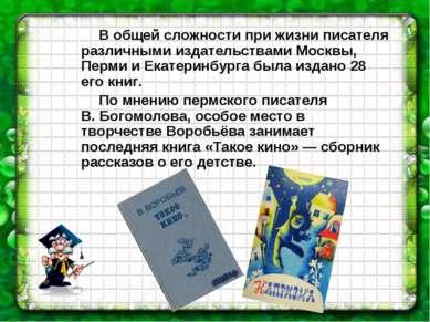 В общей сложности при жизни писателя различными издательствами Москвы, Перми ...