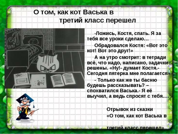О том, как кот Васька в третий класс перешел Ложись, Костя, спать. Я за тебя ...