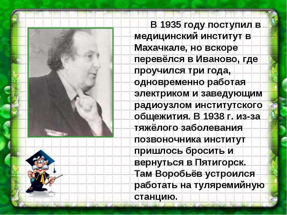 В 1935 году поступил в медицинский институт в Махачкале, но вскоре перевёлся ...