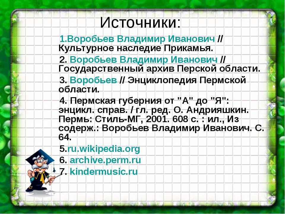 Источники: Воробьев Владимир Иванович // Культурное наследие Прикамья. Воробь...