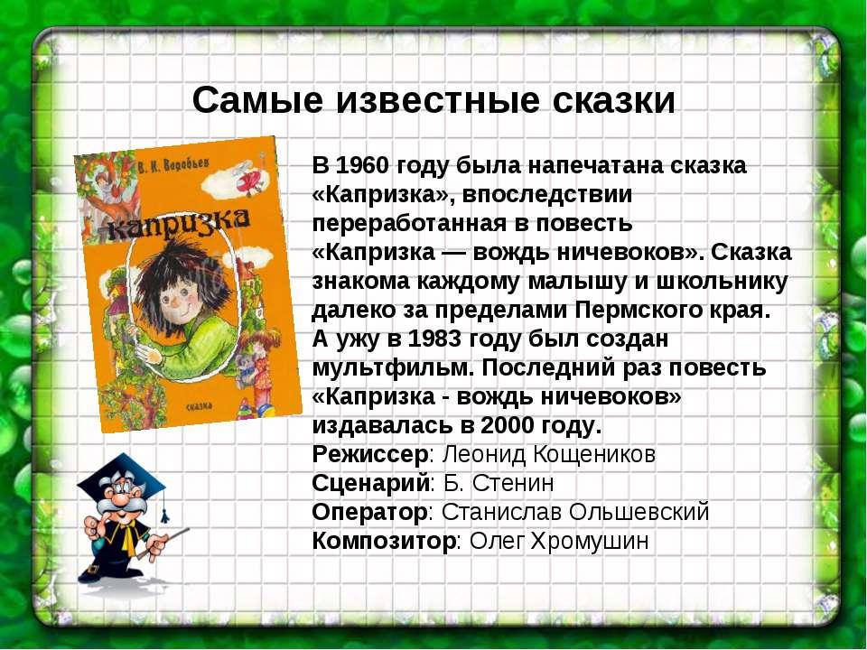 Самые известные сказки В 1960 году была напечатана сказка «Капризка», впослед...
