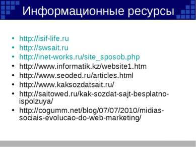 Информационные ресурсы http://isif-life.ru http://swsait.ru http://inet-works...