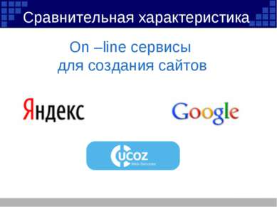 Сравнительная характеристика On –line сервисы для создания сайтов