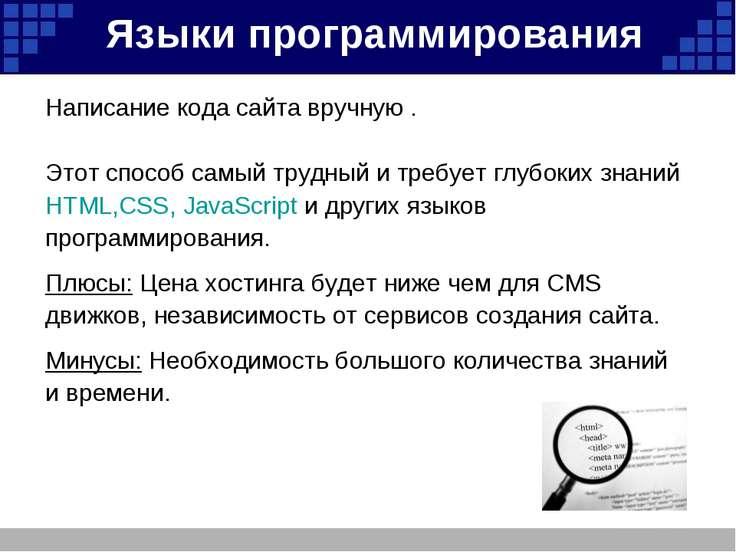 Языки программирования Написание кода сайта вручную . Этот способ самый трудн...
