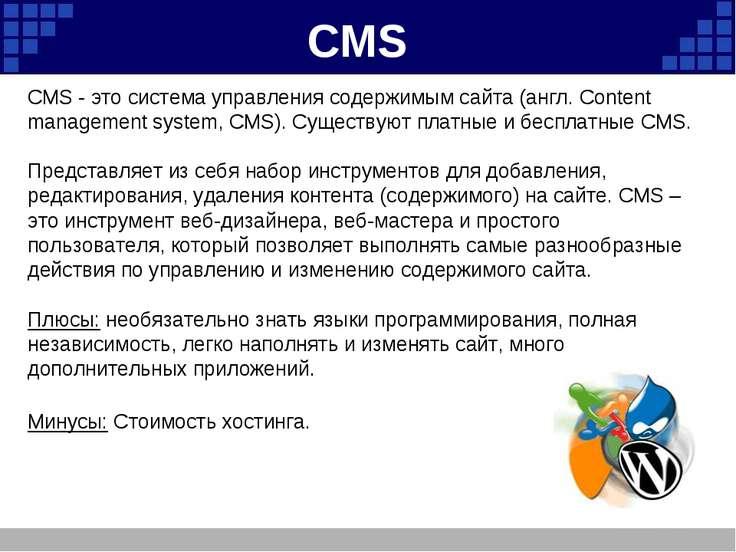 CMS CMS - это система управления содержимым сайта (англ. Content management s...