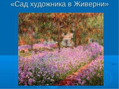 «Сад художника в Живерни»