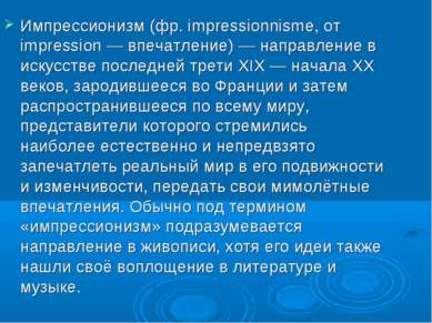 Импрессионизм (фр. impressionnisme, от impression — впечатление) — направлени...