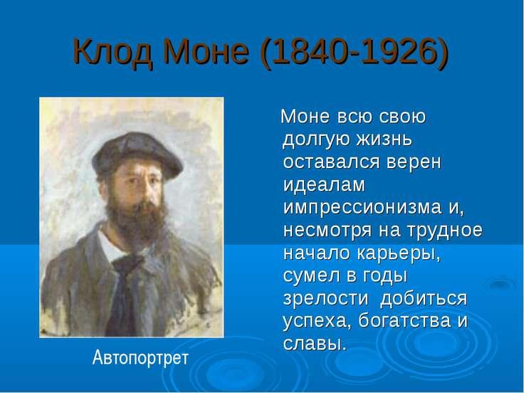 Клод Моне (1840-1926) Моне всю свою долгую жизнь оставался верен идеалам импр...