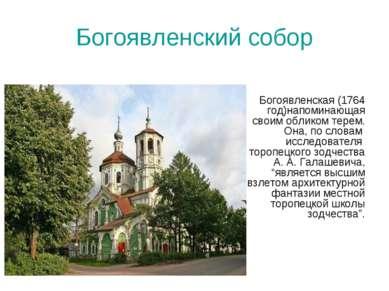 Богоявленский собор Богоявленская (1764 год)напоминающая своим обликом терем....