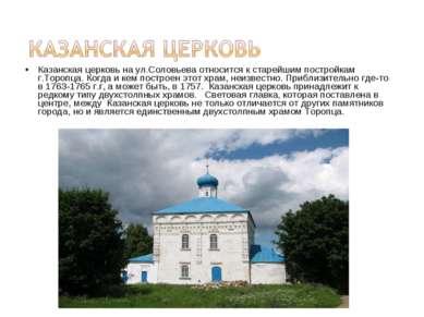 Казанская церковь на ул.Соловьева относится к старейшим постройкам г.Торопца....