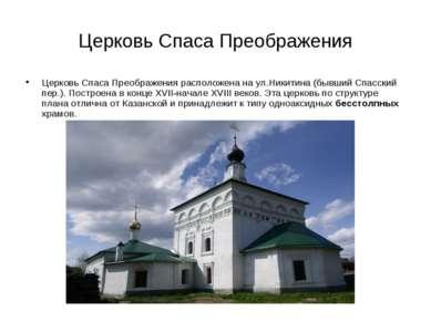 Церковь Cпаса Преображения Церковь Cпаса Преображения расположена на ул.Никит...