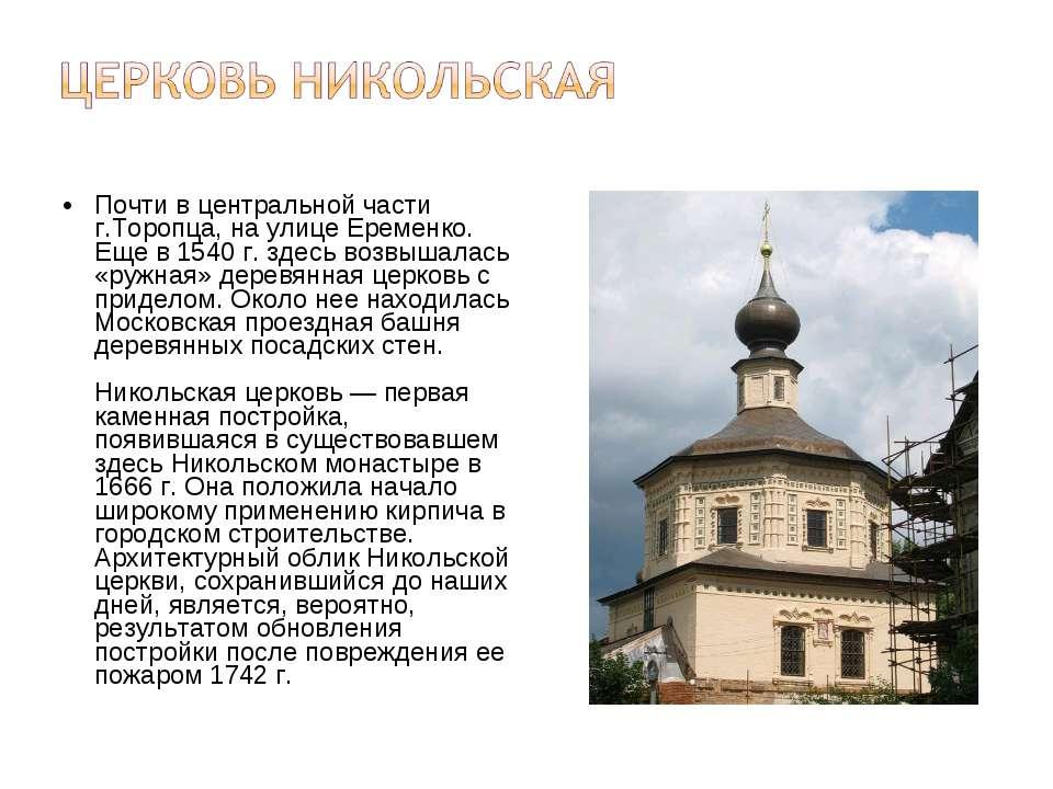 Почти в центральной части г.Торопца, на улице Еременко. Еще в 1540 г. здесь в...