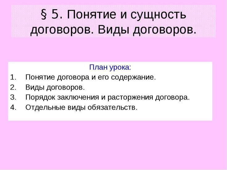§ 5. Понятие и сущность договоров. Виды договоров. План урока: Понятие догово...