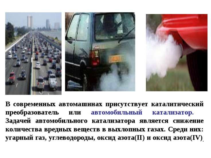 В современных автомашинах присутствует каталитический преобразователь или авт...