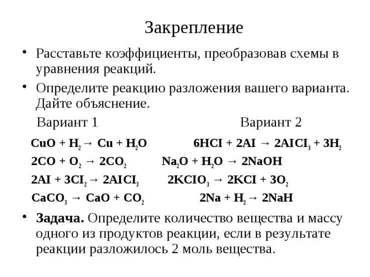 Закрепление Расставьте коэффициенты, преобразовав схемы в уравнения реакций. ...