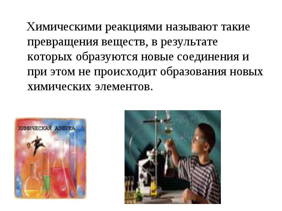 Химическими реакциями называют такие превращения веществ, в результате которы...
