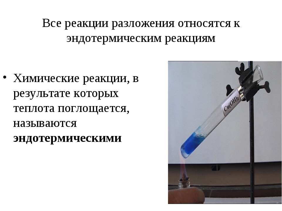 Все реакции разложения относятся к эндотермическим реакциям Химические реакци...