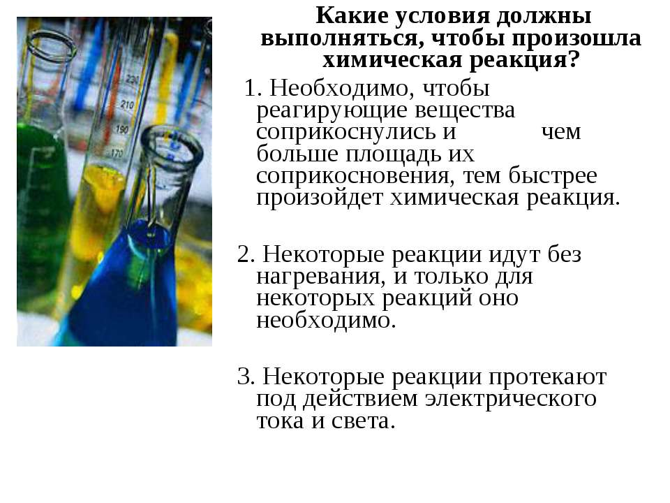 Какие условия должны выполняться, чтобы произошла химическая реакция? 1. Необ...
